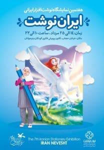 پوستر نمایشگاه «ایران نوشت» رونمایی شد