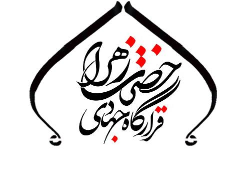 تشکیل قرارگاه جهادی حضرت زهرا (سلام الله علیها)
